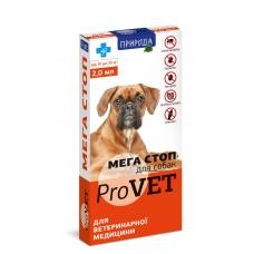 Мега Стоп  ProVET 10-20 кг1уп.(4 пипетки*2мл) для собак (инсектоакарицид,антигельментик)
